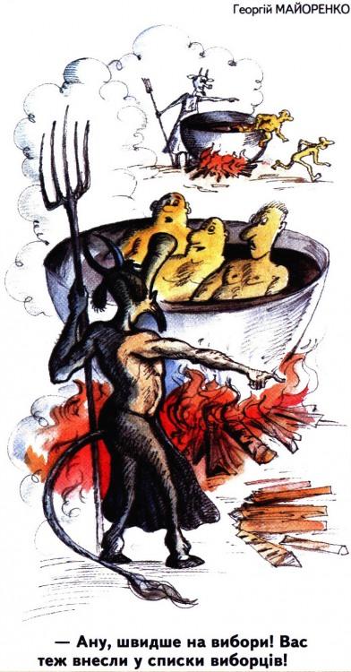 Малюнок  про пекло, чорта, вибори журнал перець