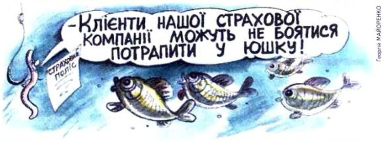 Малюнок  про страхування, черв'яків, рибу журнал перець