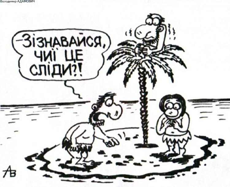 Малюнок  про безлюдний острів, чоловіка, дружину, ревнощі, коханців журнал перець