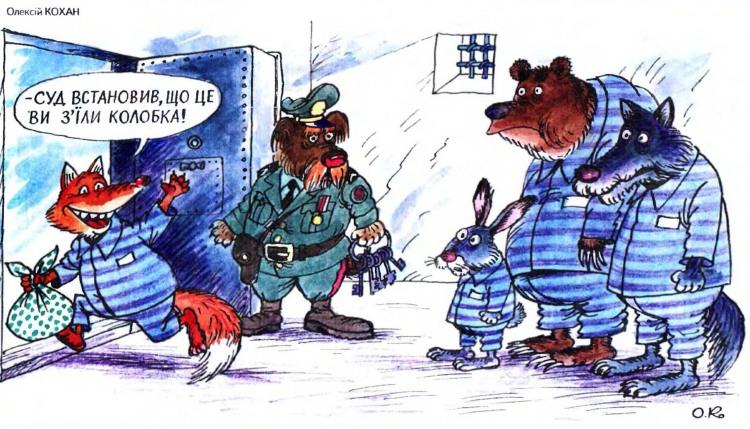 Малюнок  про в'язницю, суд, лисицю, звірів, колобка журнал перець
