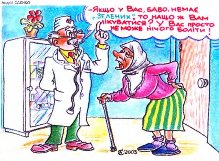 Малюнок  про лікарів, бабусь, гроші, цинічний журнал перець
