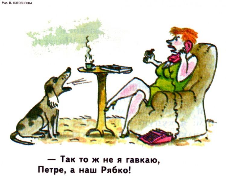Малюнок  про гавкіт, чоловіка, дружину, собак журнал перець