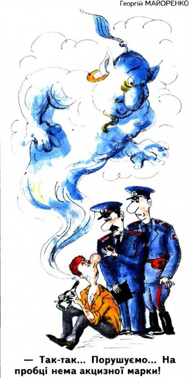 Малюнок  про міліціонерів, джина, пляшку журнал перець