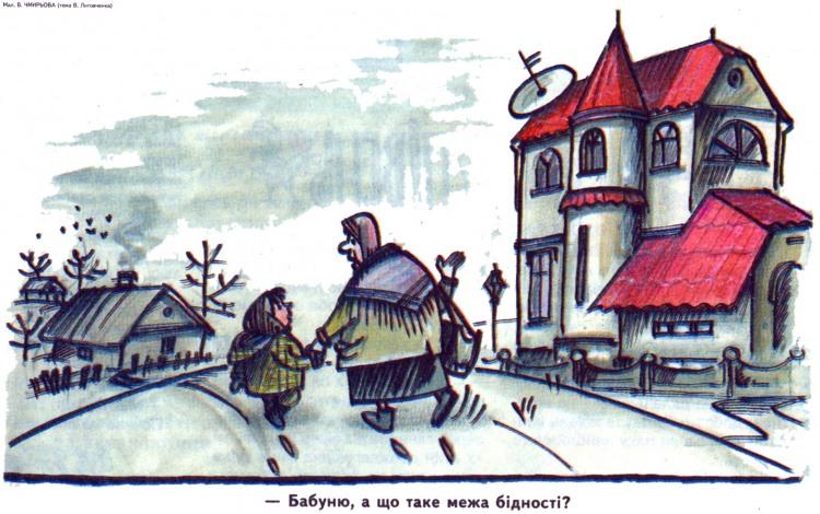 Малюнок  про бідність журнал перець