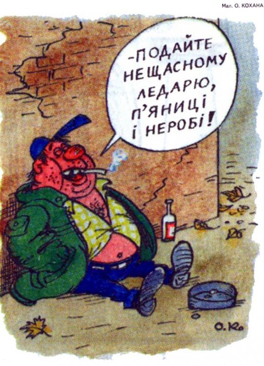 Малюнок  про жебраків, неробство журнал перець