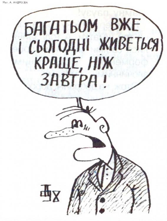 Малюнок  про сьогодні, завтра, краще журнал перець