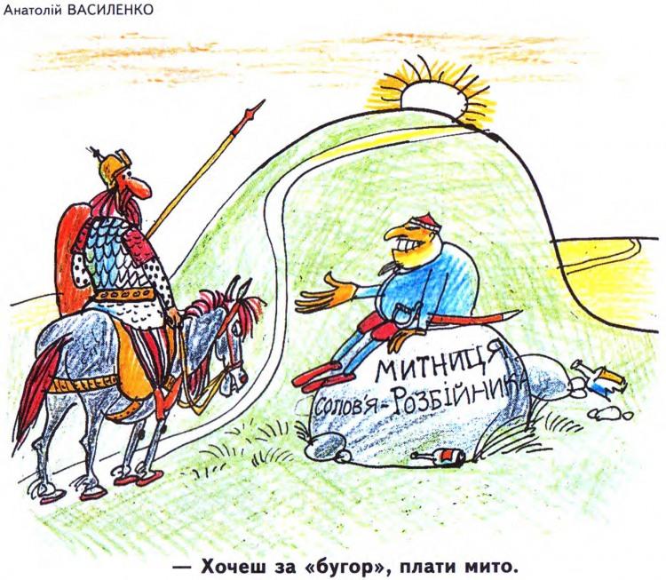 Малюнок  про богатирів, митницю, камені, гра слів журнал перець