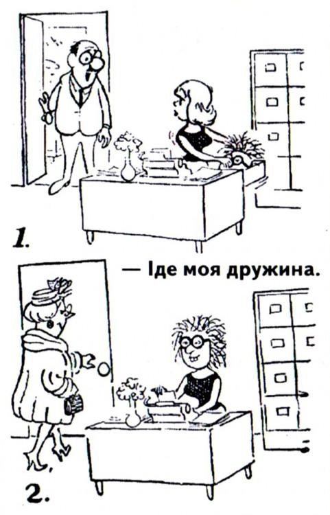 Малюнок  про секретарку, начальника, дружину журнал перець