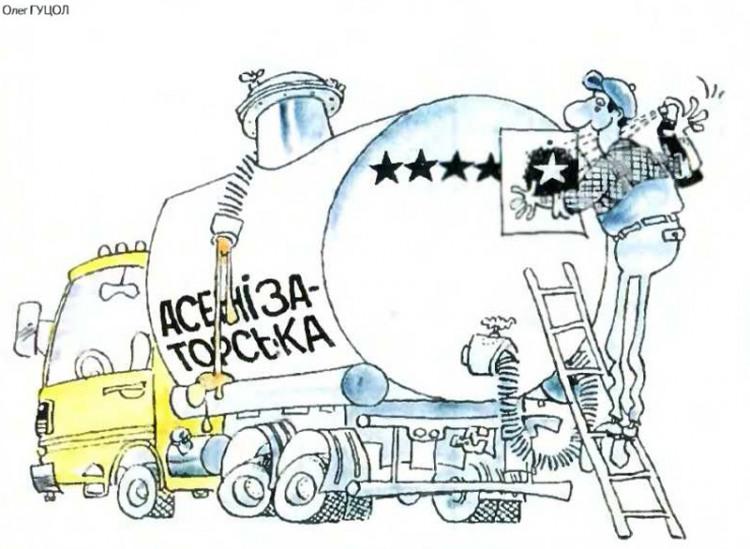 Малюнок  про асенізаторів, зірку журнал перець