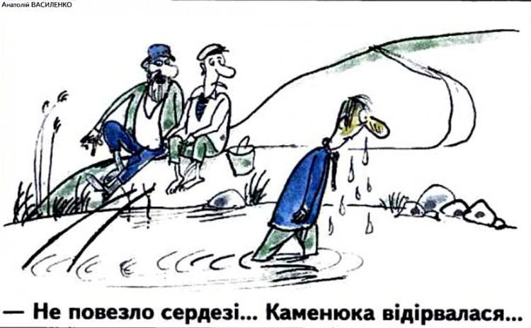 Малюнок  про рибалок, самогубство, невезіння, цинічний журнал перець