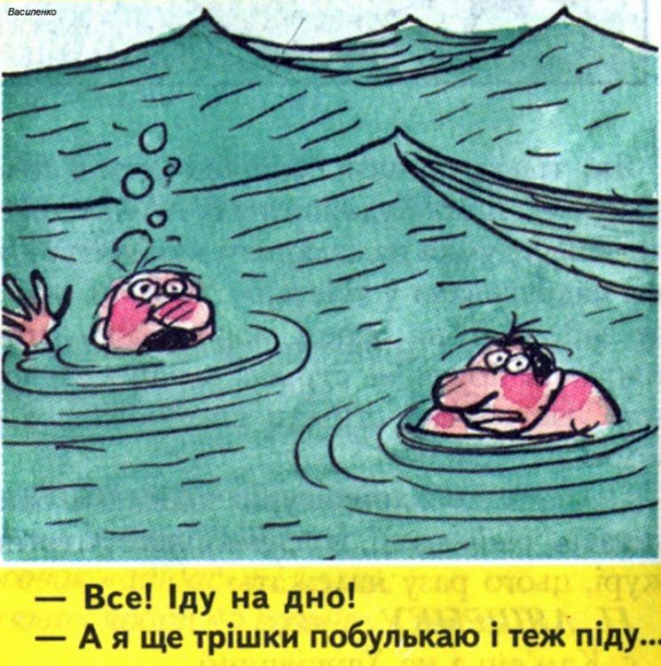 Малюнок  про потопаючих, чорний журнал перець