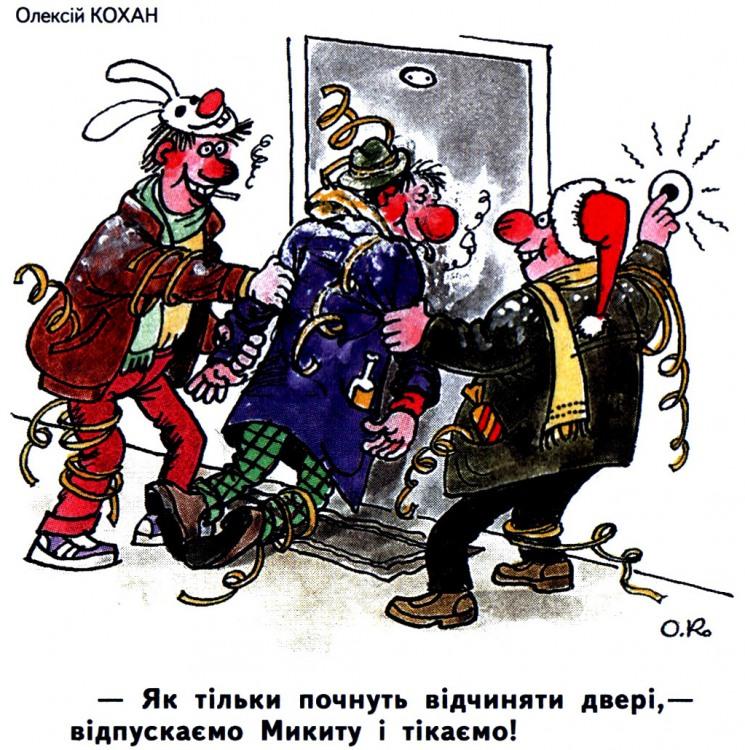 Малюнок  про новий рік, п'яних журнал перець