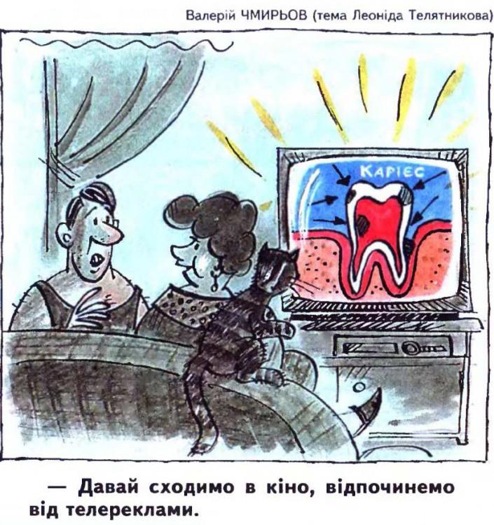 Малюнок  про телевізор, фільми, реклама журнал перець