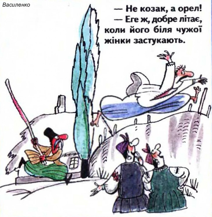 Малюнок  про козаків, коханців журнал перець