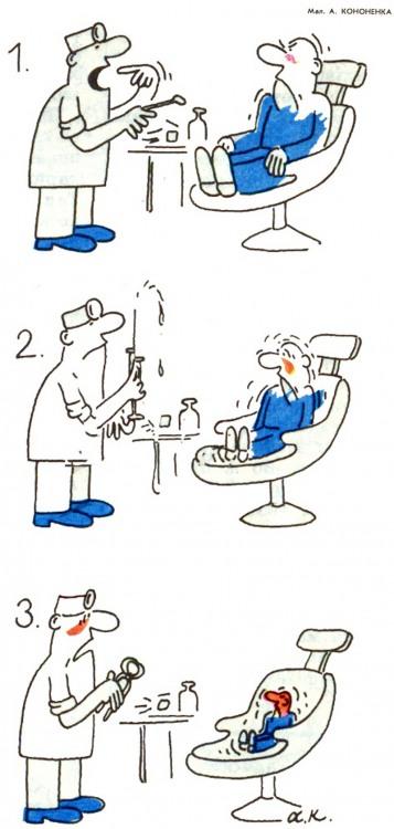 Малюнок  про стоматологів, комікс журнал перець