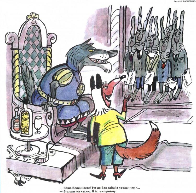 Малюнок  про кролів, вовків, зайців, гра слів журнал перець