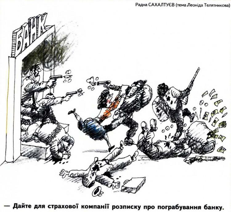 Малюнок  про банк, пограбування, страхування журнал перець
