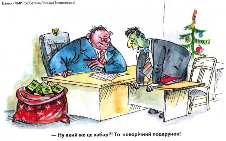 Малюнок  про хабарі, новий рік журнал перець