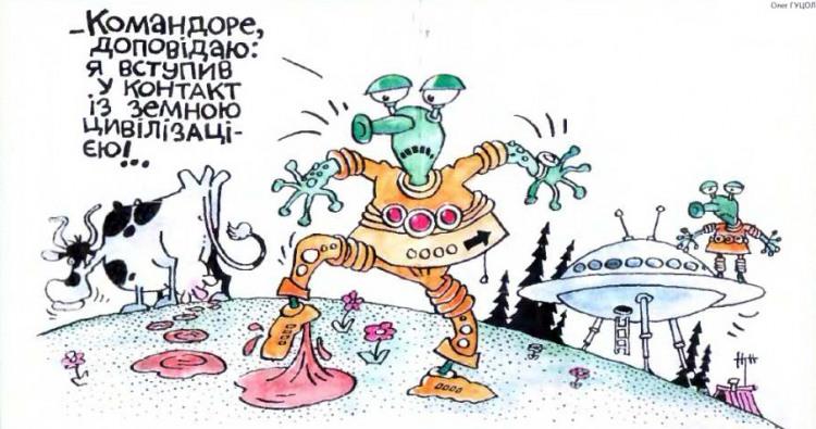 Малюнок  про нло, інопланетян, кал журнал перець