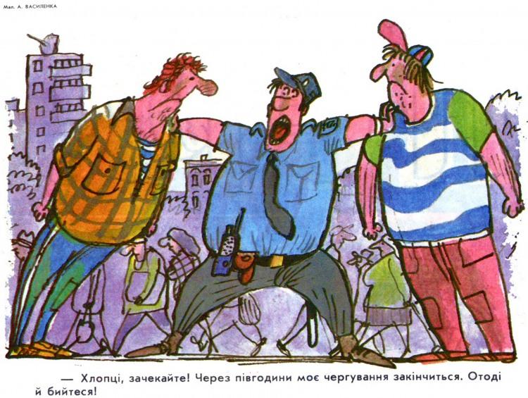 Малюнок  про міліціонерів, бійку журнал перець