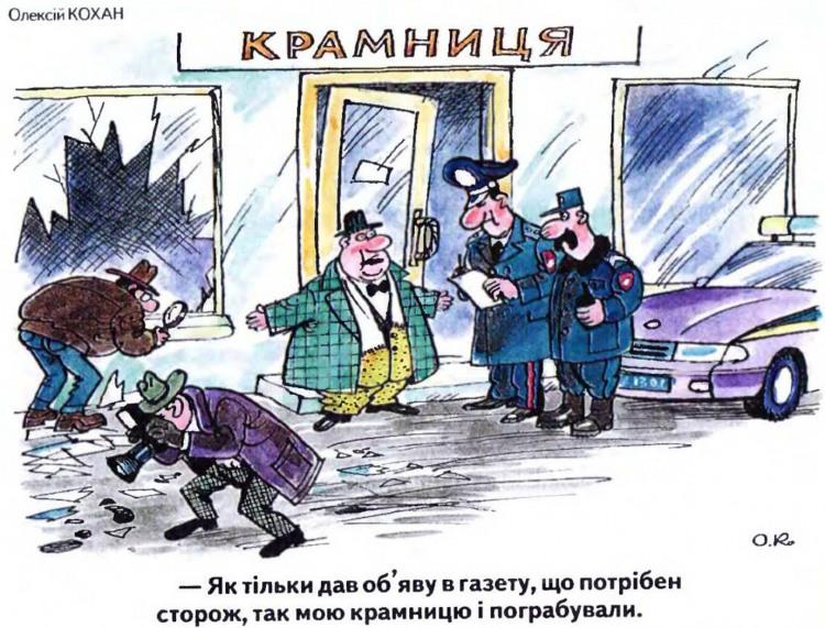 Малюнок  про крамницю, пограбування журнал перець