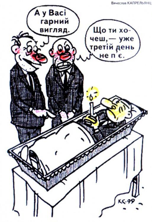 Малюнок  про василя, мертвих, цинічний журнал перець