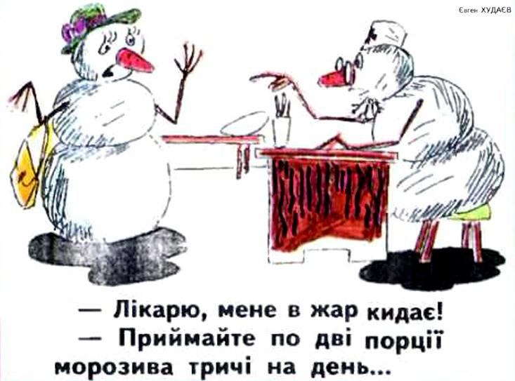 Малюнок  про лікарів, сніговика, морозиво журнал перець