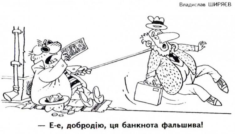 Малюнок  про жебраків, підробки журнал перець