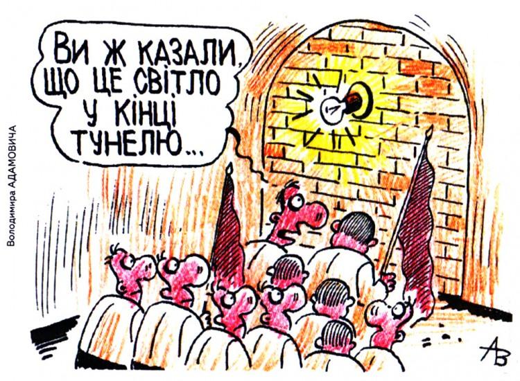 Малюнок  про світло у кінці тунелю журнал перець