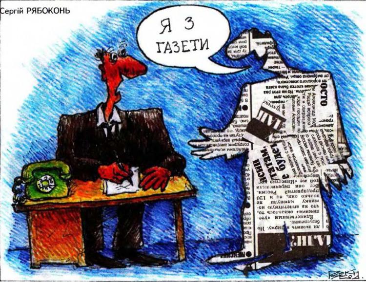 Малюнок  про газети, гра слів журнал перець