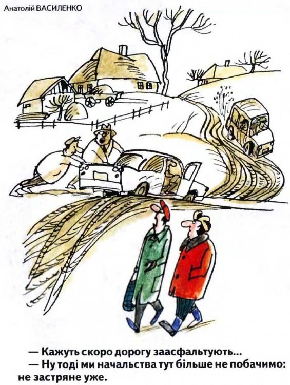 Малюнок  про шляхи, село, чиновників журнал перець