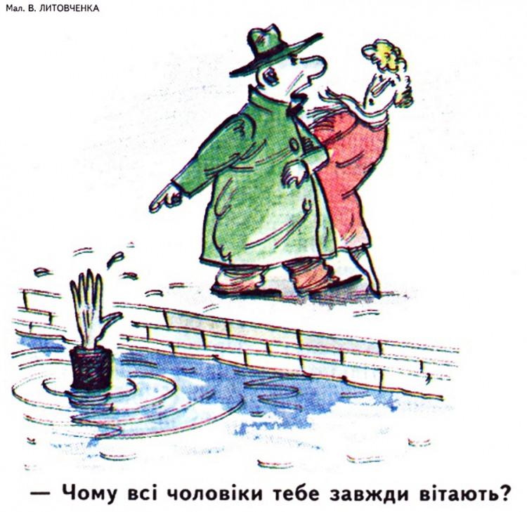 Малюнок  про потопаючих, вітання, цинічний, чорний журнал перець