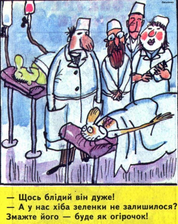 Малюнок  про лікарів, пацієнтів, цинічний, чорний журнал перець