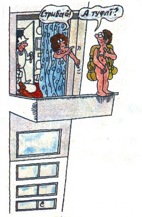 Малюнок  про чоловіка, дружину, коханців, подружню невірність, вульгарний журнал перець