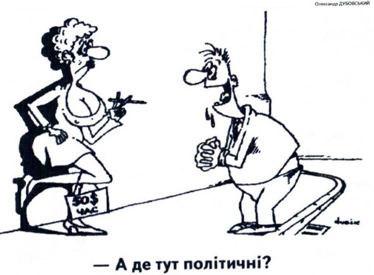 Малюнок  про повій, політику журнал перець