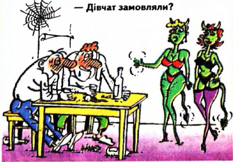 Малюнок  про п'яниць, п'яних, чорта, повій журнал перець
