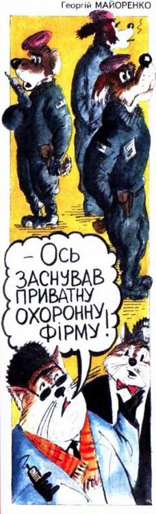 Малюнок  про котів, собак, охоронців журнал перець