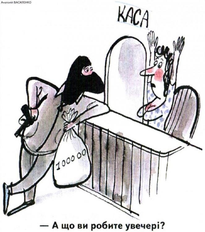 Малюнок  про пограбування, залицяння журнал перець