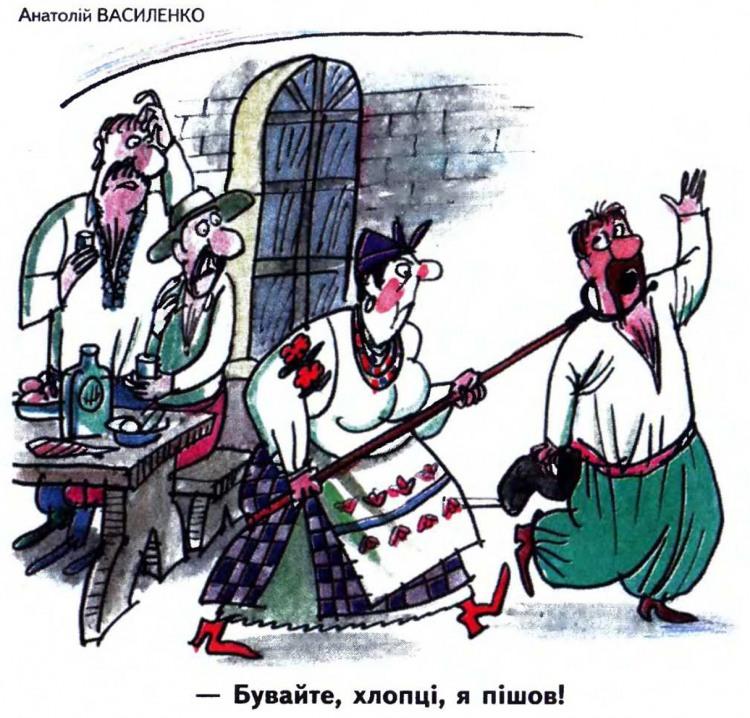 Малюнок  про чоловіка, дружину, козаків журнал перець