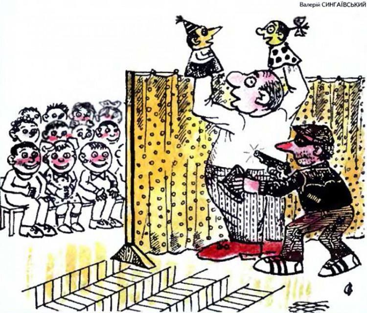 Малюнок  про театр, пограбування журнал перець