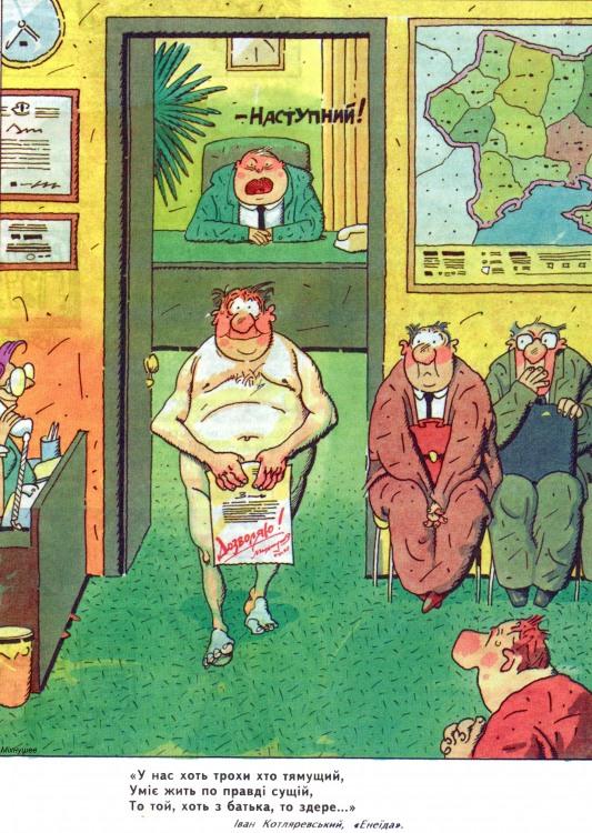 Малюнок  про чиновників, енеїду журнал перець
