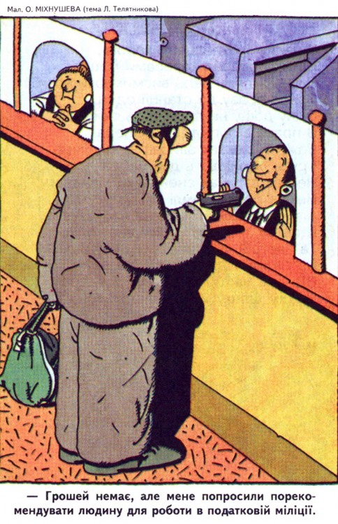 Малюнок  про пограбування, податкову інспекцію журнал перець