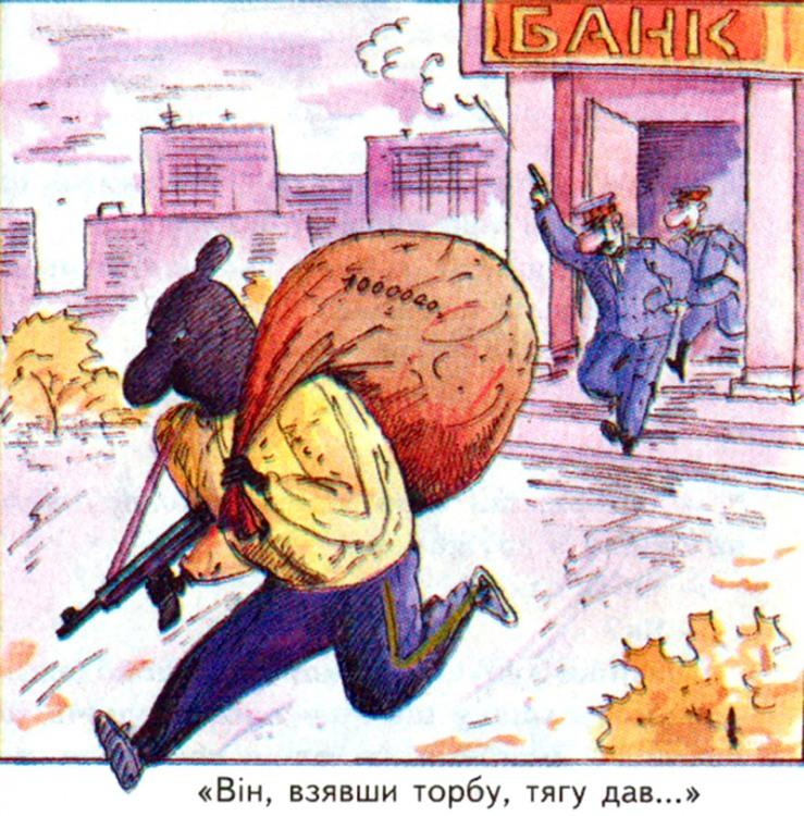 Малюнок  про пограбування, банк журнал перець