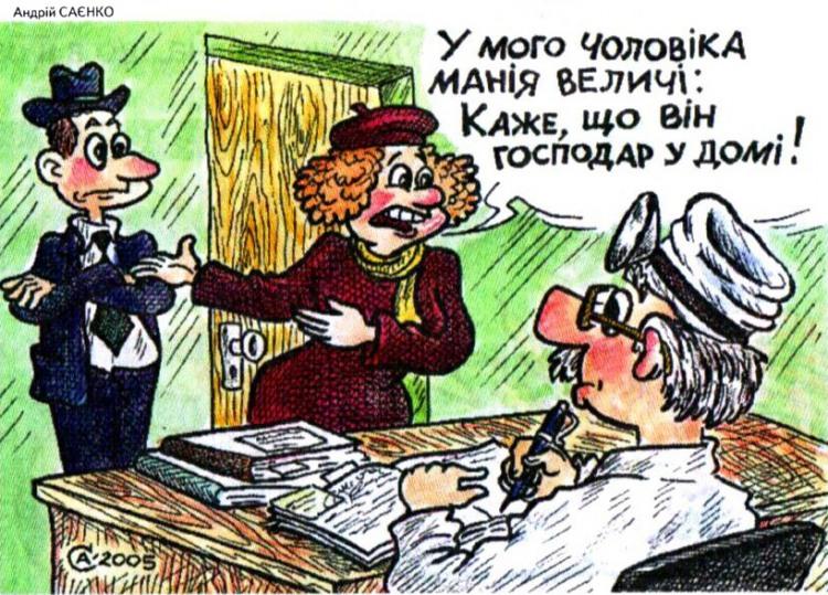 Малюнок  про манію величі, чоловіка, дружину, психіатрів журнал перець