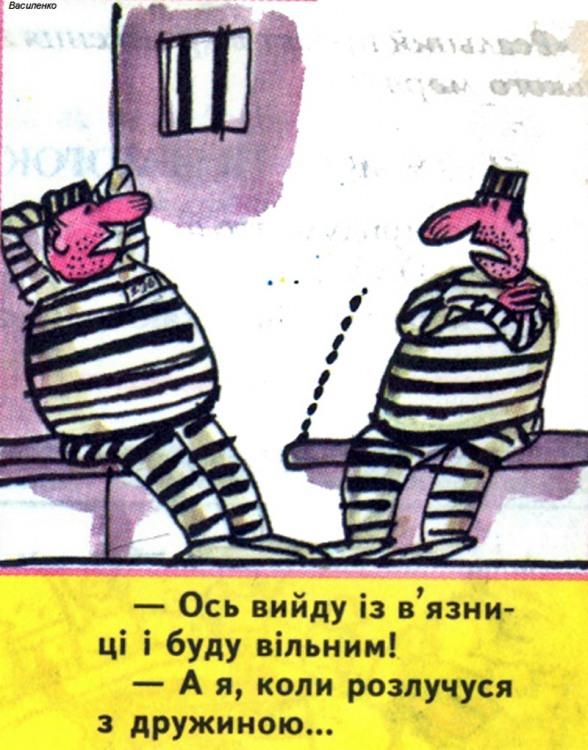 Малюнок  про в'язницю, свободу журнал перець