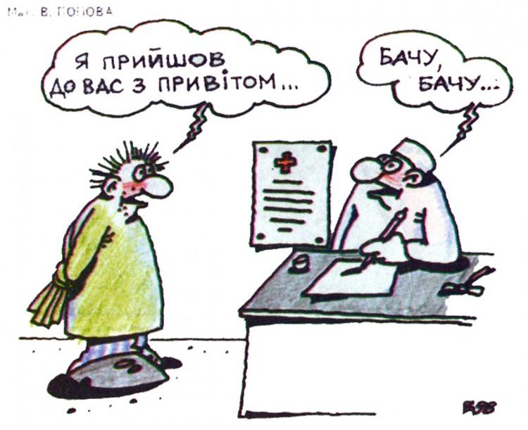 Малюнок  про божевільних, психіатрів журнал перець