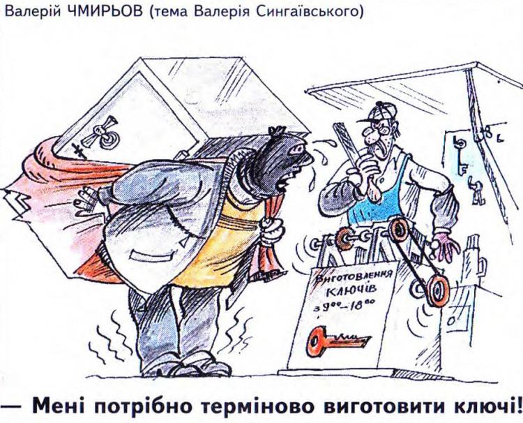 Малюнок  про пограбування, сейф, ключ журнал перець