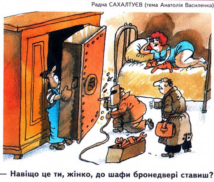 Малюнок  про чоловіка, дружину, шафу, двері журнал перець