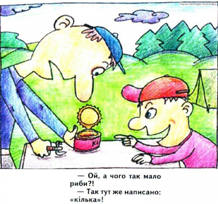 Малюнок  про рибу, їжу, мало, гра слів журнал перець