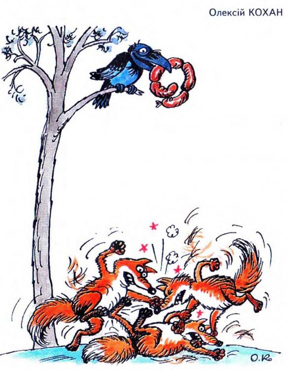 Малюнок  про ворону, ковбасу, лисицю журнал перець